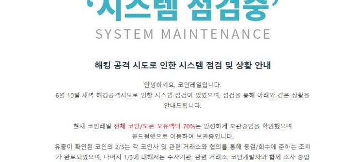 Ataque al exchange Coinrail se lleva 46000 millones en criptomonedas